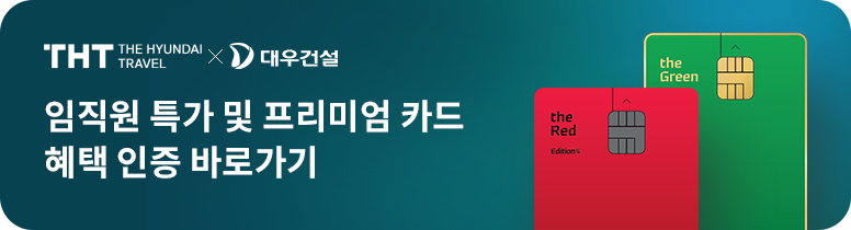 The Hyundai Travel 임직원 특가 및 프리미엄 카드 혜택 인증 바로가기